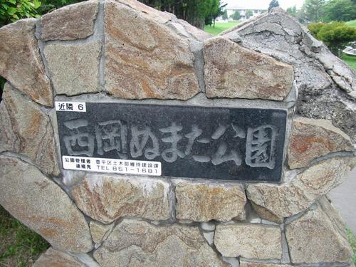 札幌市豊平区西岡 №3(2004.8.1)